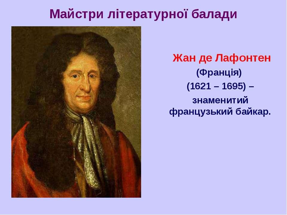 Майстри літературної балади Жан де Лафонтен (Франція) (1621 – 1695) – знамени...