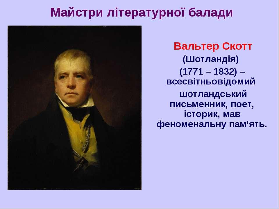 Майстри літературної балади Вальтер Скотт (Шотландія) (1771 – 1832) – всесвіт...