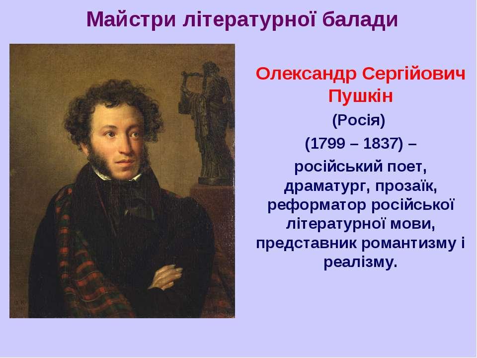 Майстри літературної балади Олександр Сергійович Пушкін (Росія) (1799 – 1837)...