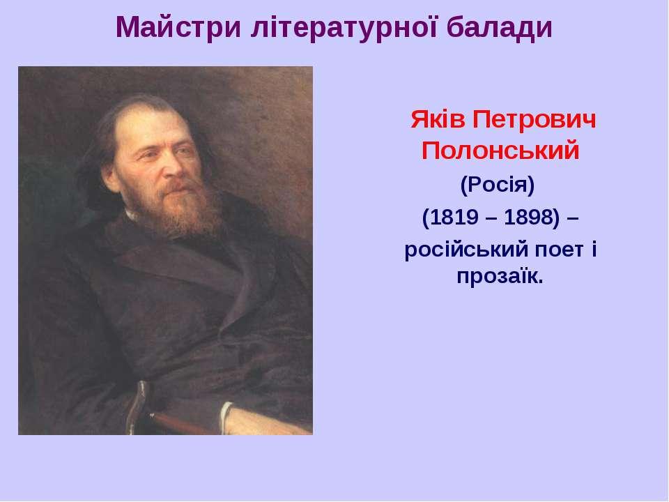 Майстри літературної балади Яків Петрович Полонський (Росія) (1819 – 1898) – ...