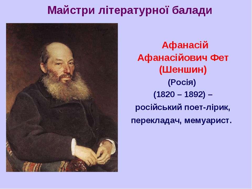 Майстри літературної балади Афанасій Афанасійович Фет (Шеншин) (Росія) (1820 ...