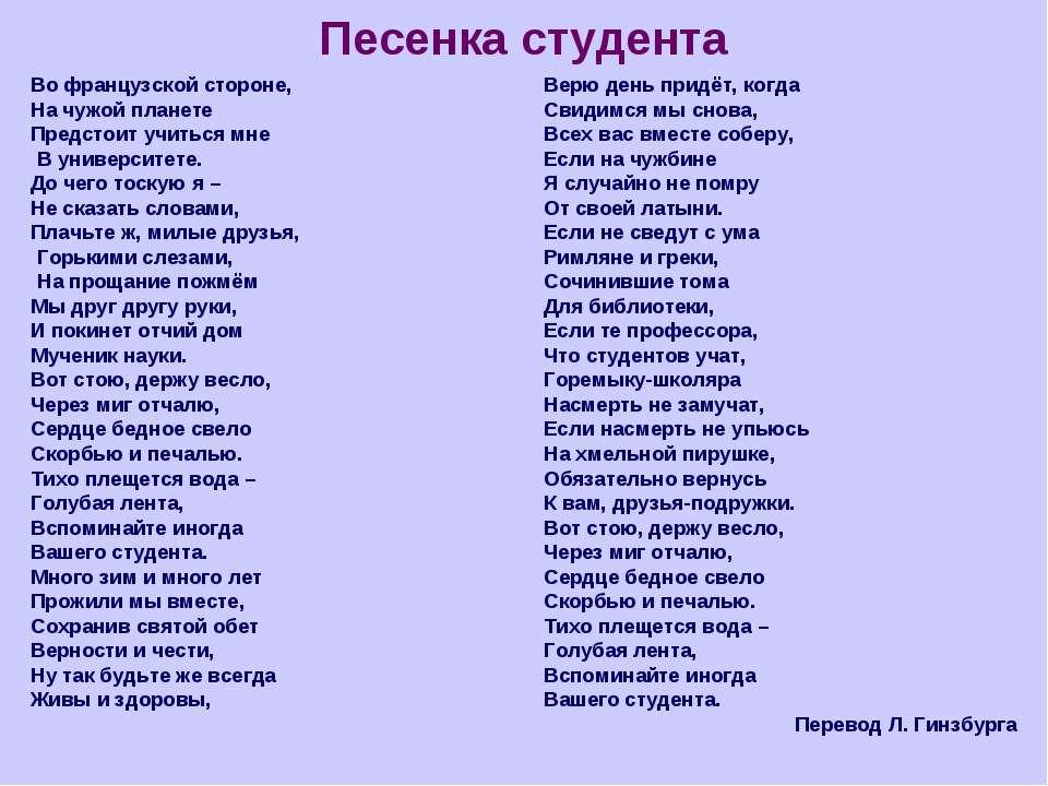 Песенка студента Во фpанцузской стоpоне, Hа чужой планете Пpедстоит учиться м...