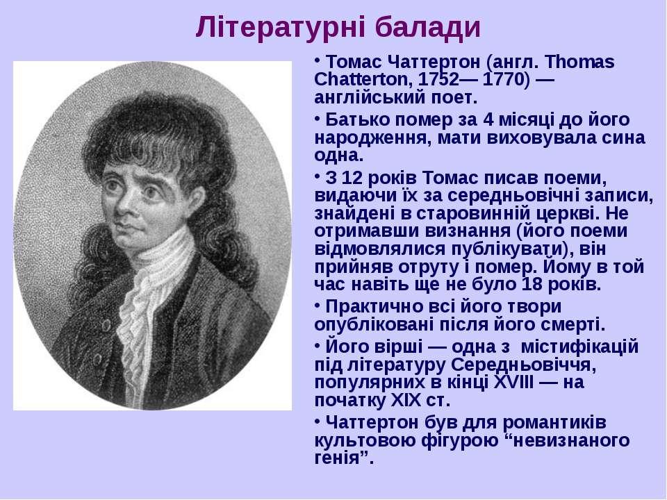 Літературні балади Томас Чаттертон (англ. Thomas Chatterton, 1752— 1770) — ан...