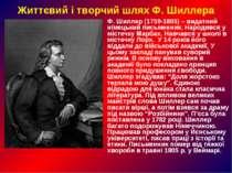 Життєвий і творчий шлях Ф. Шиллера Ф. Шиллер (1759-1805) – видатний німецький...