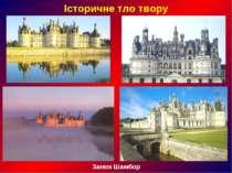 Історичне тло твору Замок Шамбор