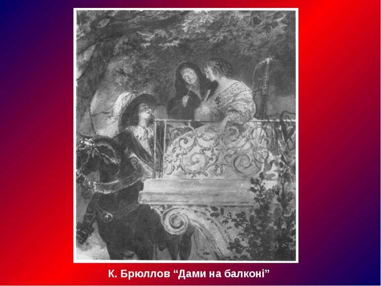 """К. Брюллов """"Дами на балконі"""""""