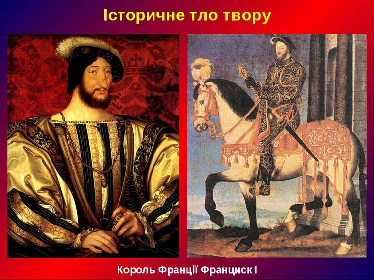 Історичне тло твору Король Франції Франциск І