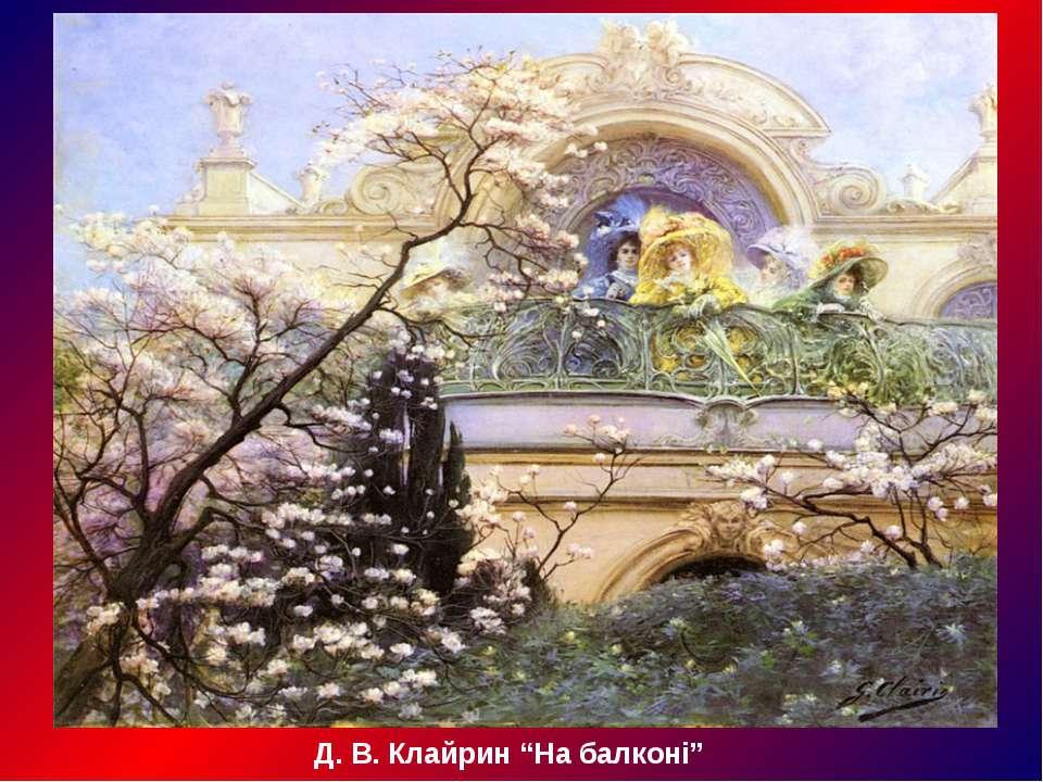 """Д. В. Клайрин """"На балконі"""""""
