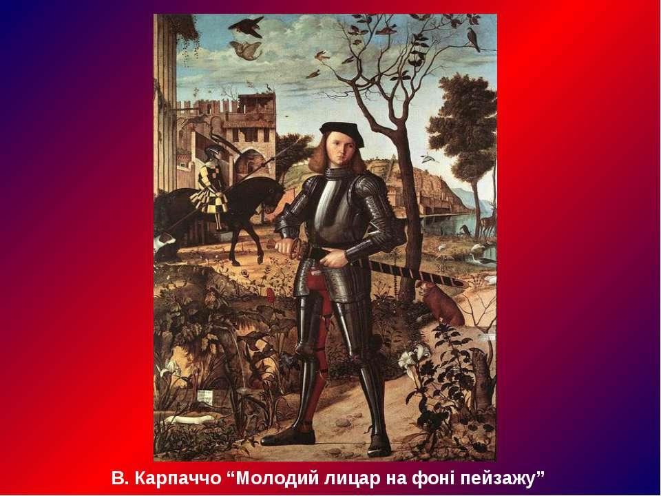 """В. Карпаччо """"Молодий лицар на фоні пейзажу"""""""