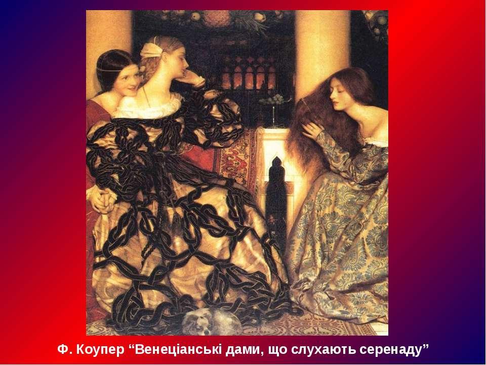 """Ф. Коупер """"Венеціанські дами, що слухають серенаду"""""""
