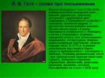 Й. В. Гете – слово про письменника Йоганн Вольфганг Гете (1749-1832) – найвиз...