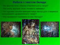 Робота з текстом балади Які фантастичні образи з'являються у творі? Яку роль ...