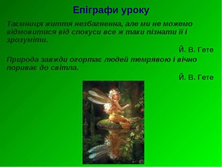Епіграфи уроку Таємниця життя незбагненна, але ми не можемо відмовитися від с...