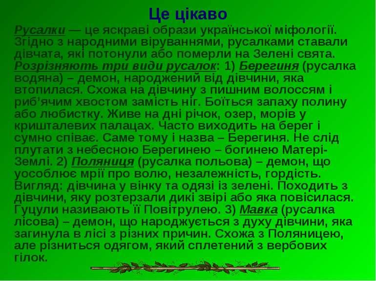 Це цікаво Русалки — це яскраві образи української міфології. Згідно з народни...