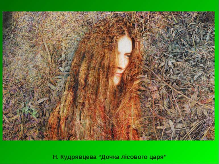 """Н. Кудрявцева """"Дочка лісового царя"""""""