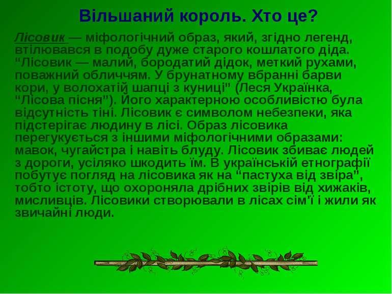 Вільшаний король. Хто це? Лісовик — міфологічний образ, який, згідно легенд, ...