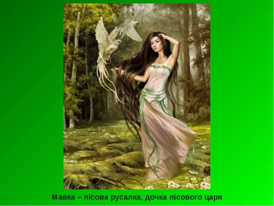 Мавка – лісова русалка, дочка лісового царя