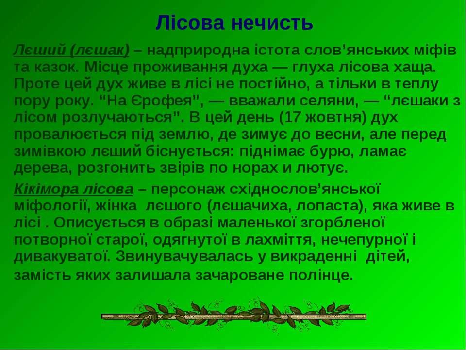 Лісова нечисть Лєший (лєшак) – надприродна істота слов'янських міфів та казок...