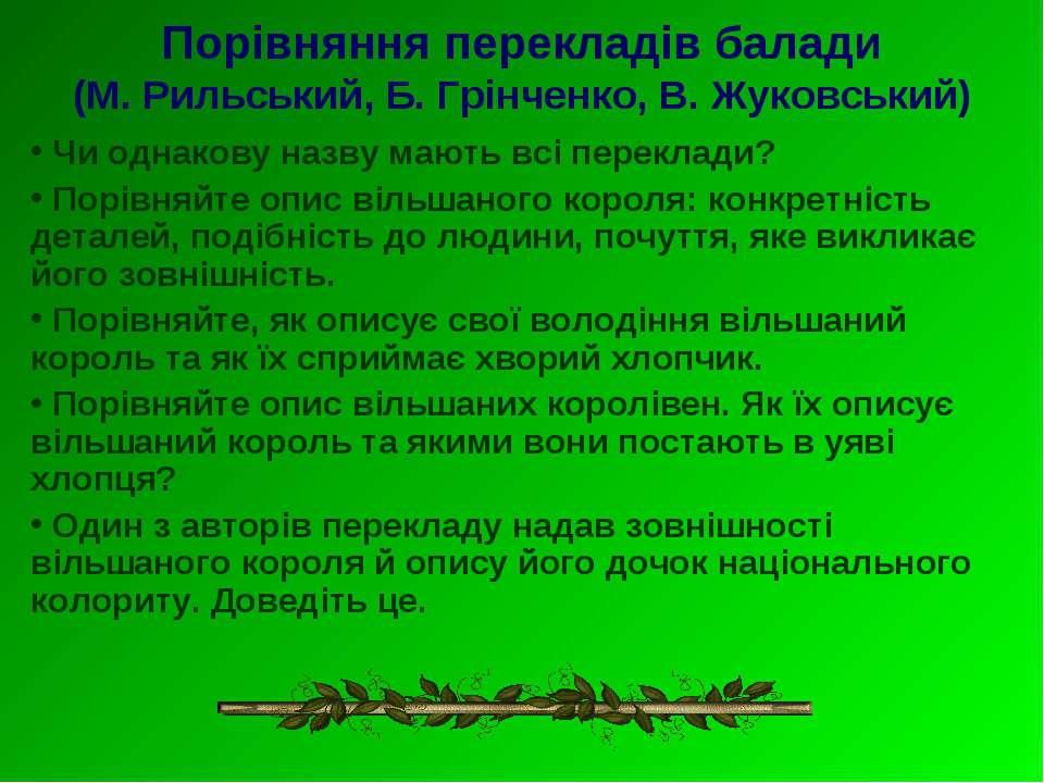 Порівняння перекладів балади (М. Рильський, Б. Грінченко, В. Жуковський) Чи о...
