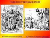 Подорож сторінками історії Олег вінчається на княжіння Щит Олега на воротах Ц...