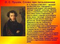 О. С. Пушкін. Слово про письменника О. С. Пушкін (1799-1837) – великий російс...