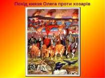 Похід князя Олега проти хозарів