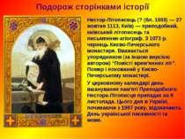Подорож сторінками історії Нестор-Літописець (? (бл. 1055) — 27 жовтня 1113, ...