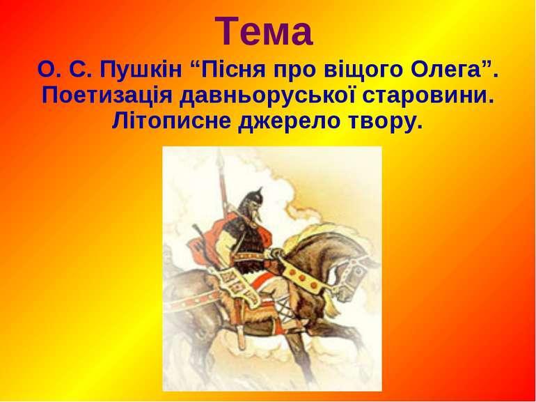 """Тема О. С. Пушкін """"Пісня про віщого Олега"""". Поетизація давньоруської старовин..."""