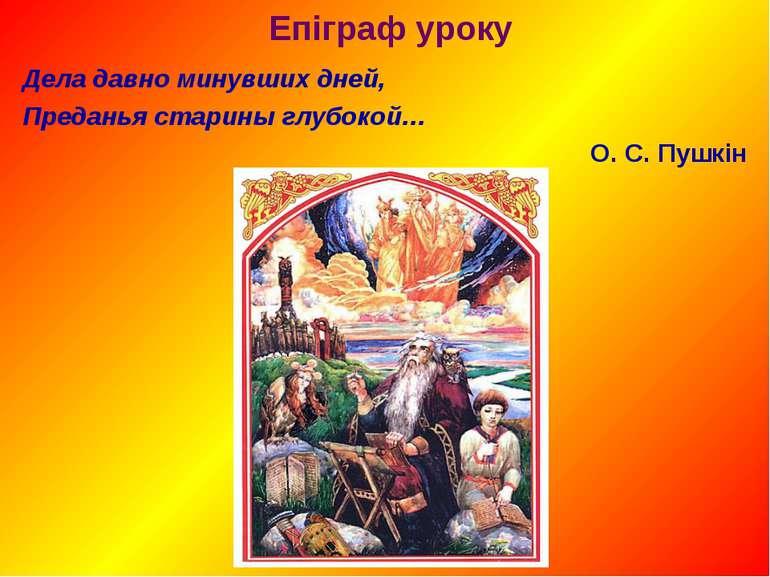 Епіграф уроку Дела давно минувших дней, Преданья старины глубокой… О. С. Пушкін
