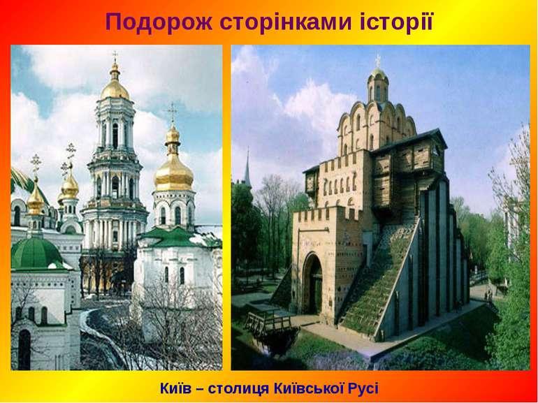 Подорож сторінками історії Київ – столиця Київської Русі
