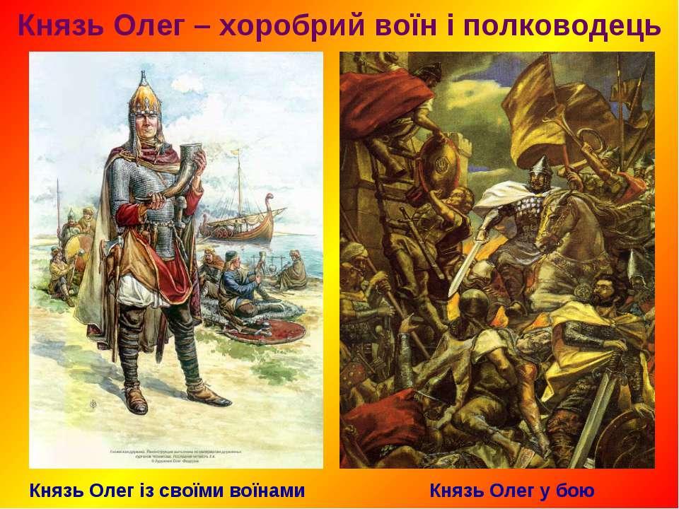 Князь Олег – хоробрий воїн і полководець Князь Олег із своїми воїнами Князь О...