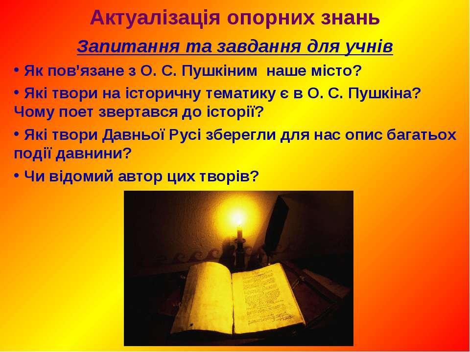 Актуалізація опорних знань Запитання та завдання для учнів Як пов'язане з О. ...