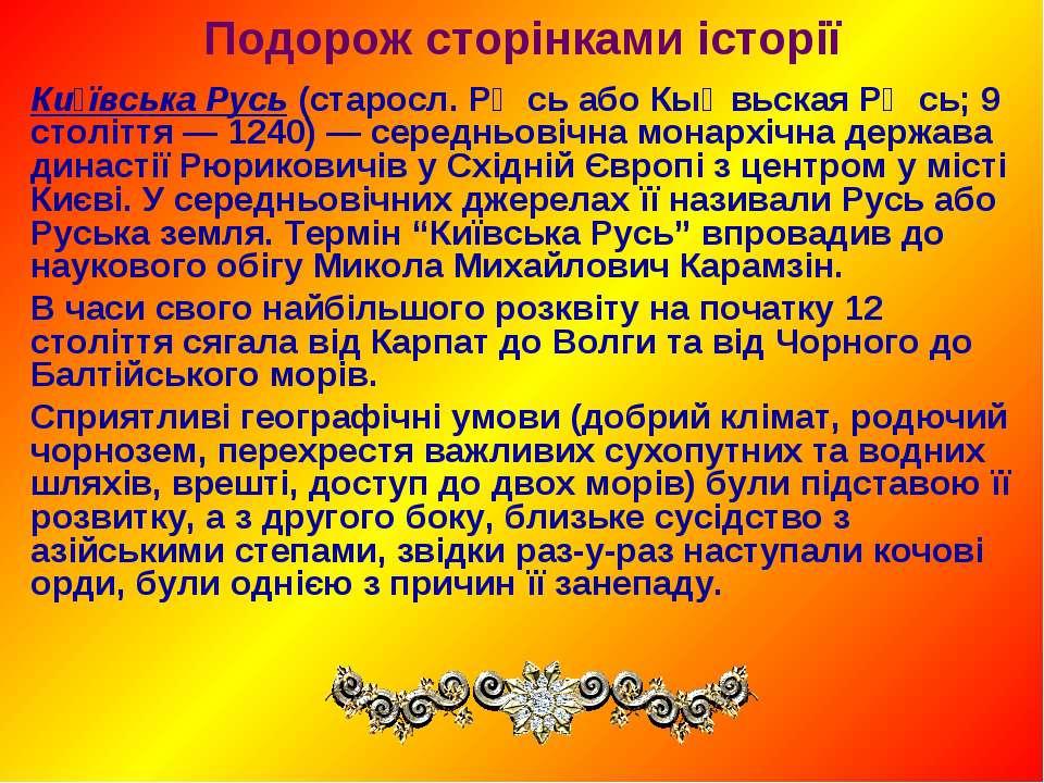 Подорож сторінками історії Ки ївська Русь (старосл. Рѹсь або Кыѥвьская Рѹсь; ...