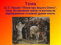 """Тема О. С. Пушкін """"Пісня про віщого Олега"""". Сенс зіставлення князя та волхва ..."""