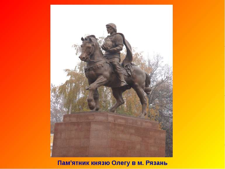 Пам'ятник князю Олегу в м. Рязань