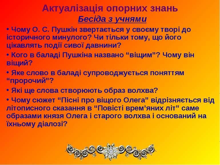 Актуалізація опорних знань Бесіда з учнями Чому О. С. Пушкін звертається у св...