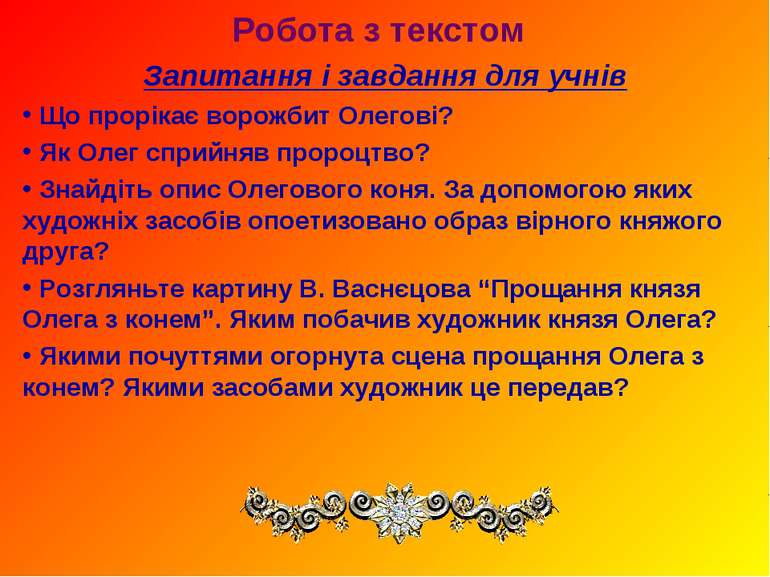 Робота з текстом Запитання і завдання для учнів Що прорікає ворожбит Олегові?...