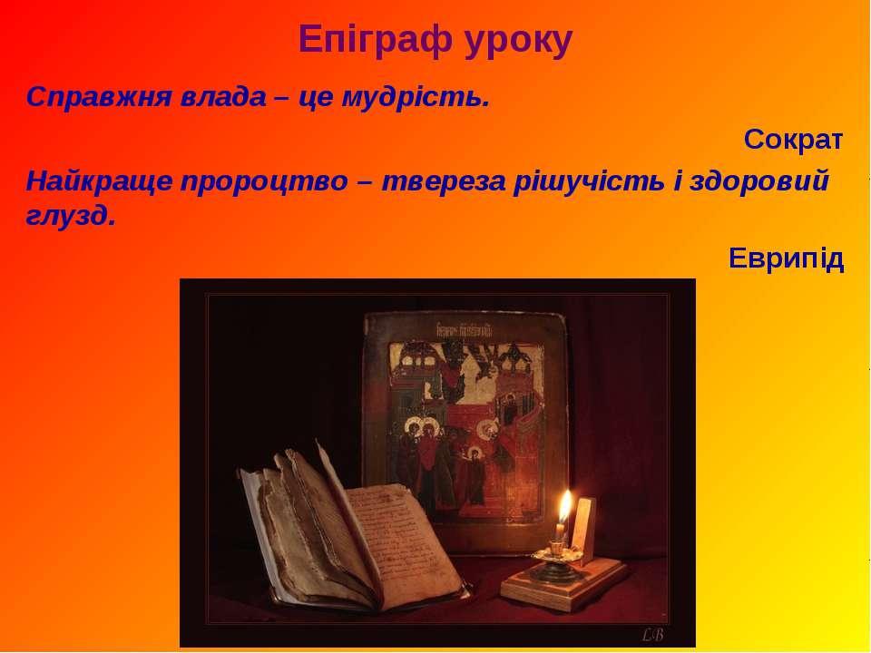 Епіграф уроку Справжня влада – це мудрість. Сократ Найкраще пророцтво – твере...