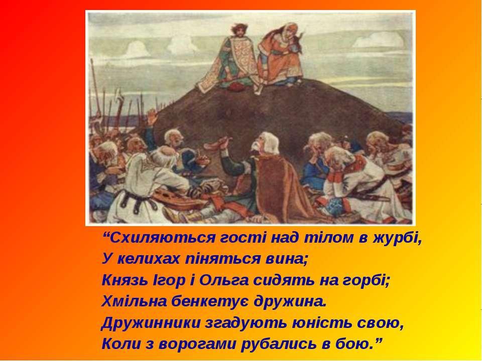 """""""Схиляються гості над тілом в журбі, У келихах піняться вина; Князь Ігор і Ол..."""