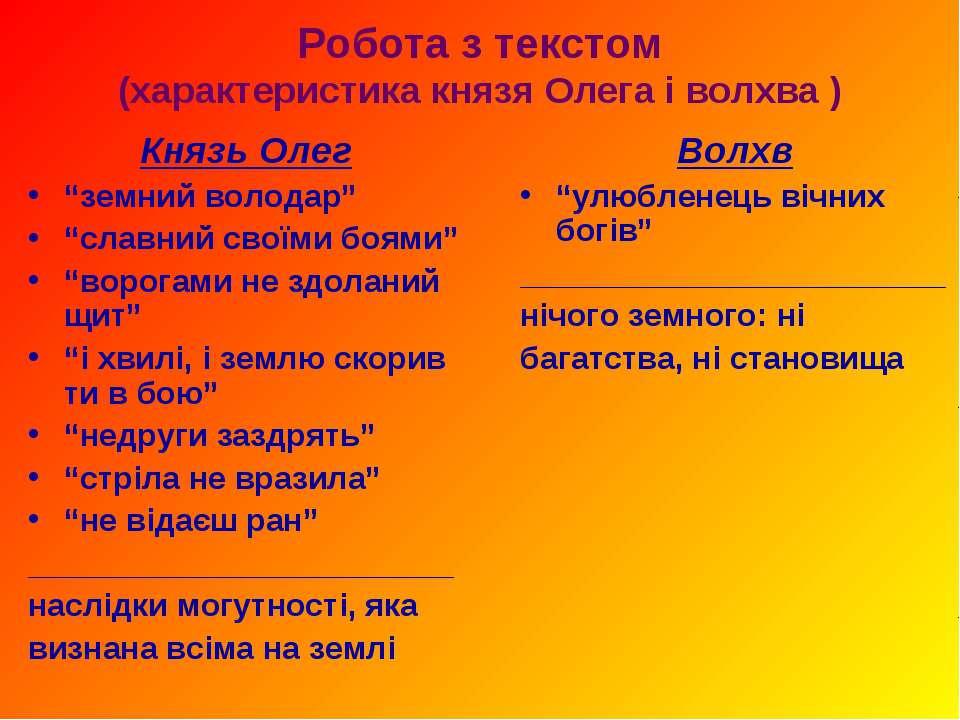 """Робота з текстом (характеристика князя Олега і волхва ) Князь Олег """"земний во..."""