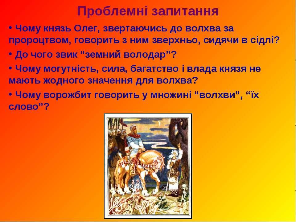 Проблемні запитання Чому князь Олег, звертаючись до волхва за пророцтвом, гов...