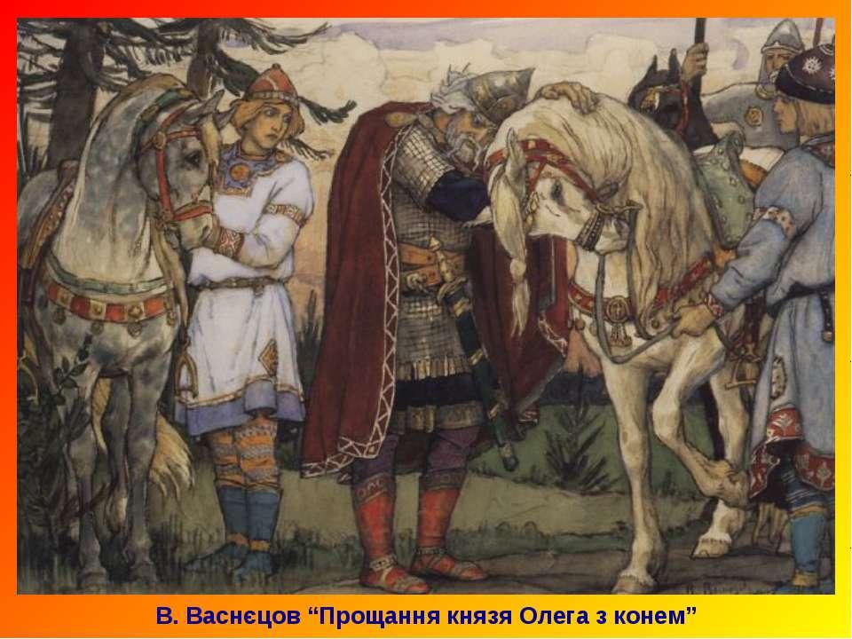 """В. Васнєцов """"Прощання князя Олега з конем"""""""