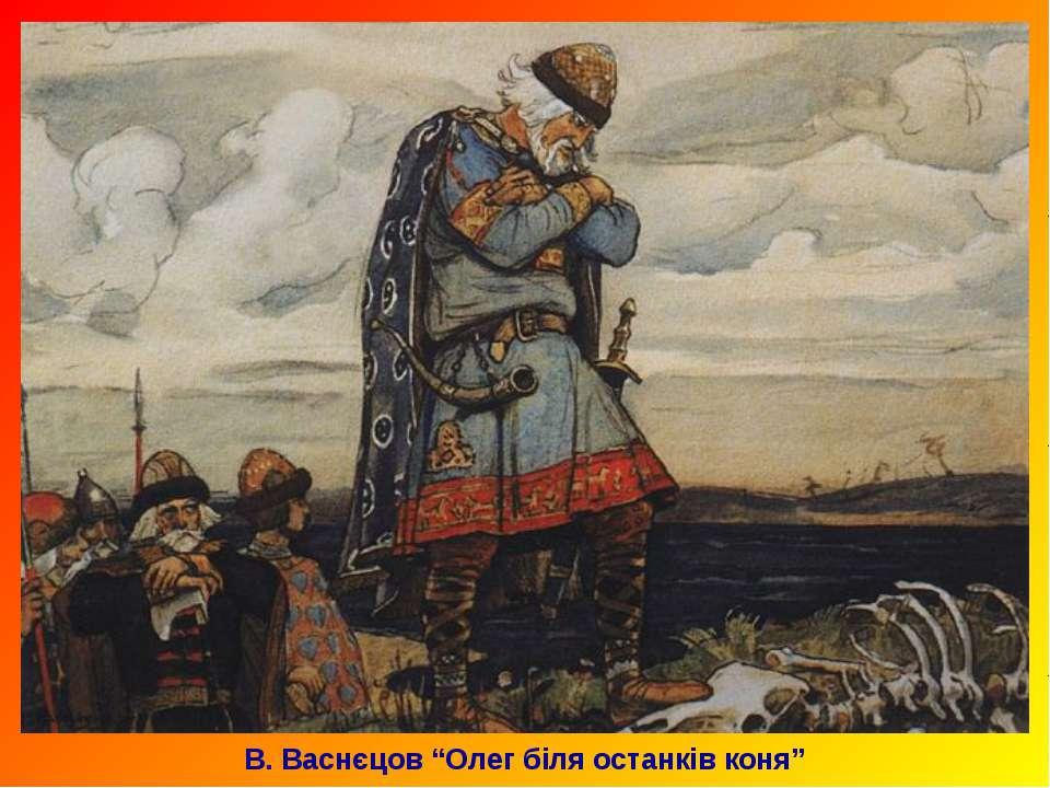 """В. Васнєцов """"Олег біля останків коня"""""""
