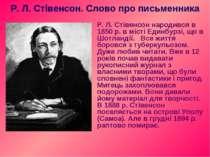 Р. Л. Стівенсон. Слово про письменника Р. Л. Стівенсон народився в 1850 р. в ...