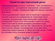 Поняття про поетичний ритм Поетичний ритм (грецьк. rhythmos – такт, розмірніс...
