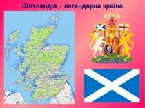 Шотландія – легендарна країна