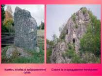 Камінь піктів із зображенням орла Скеля із стародавніми печерами
