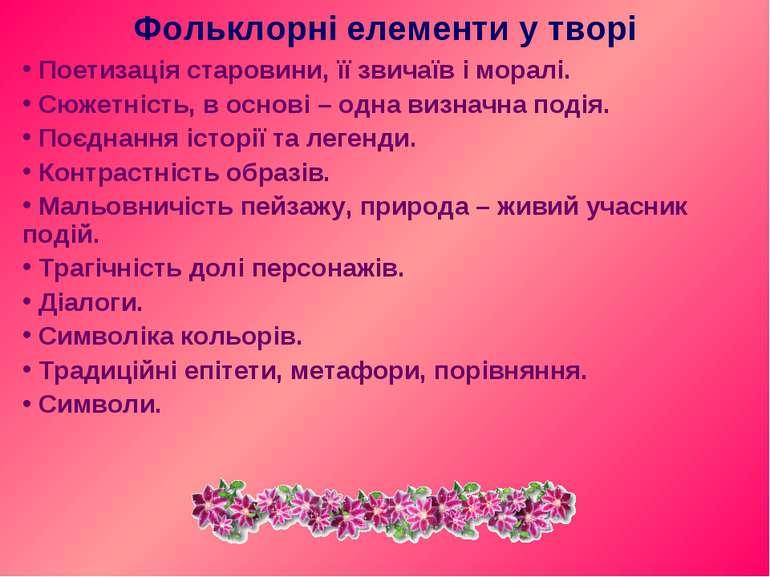 Фольклорні елементи у творі Поетизація старовини, її звичаїв і моралі. Сюжетн...