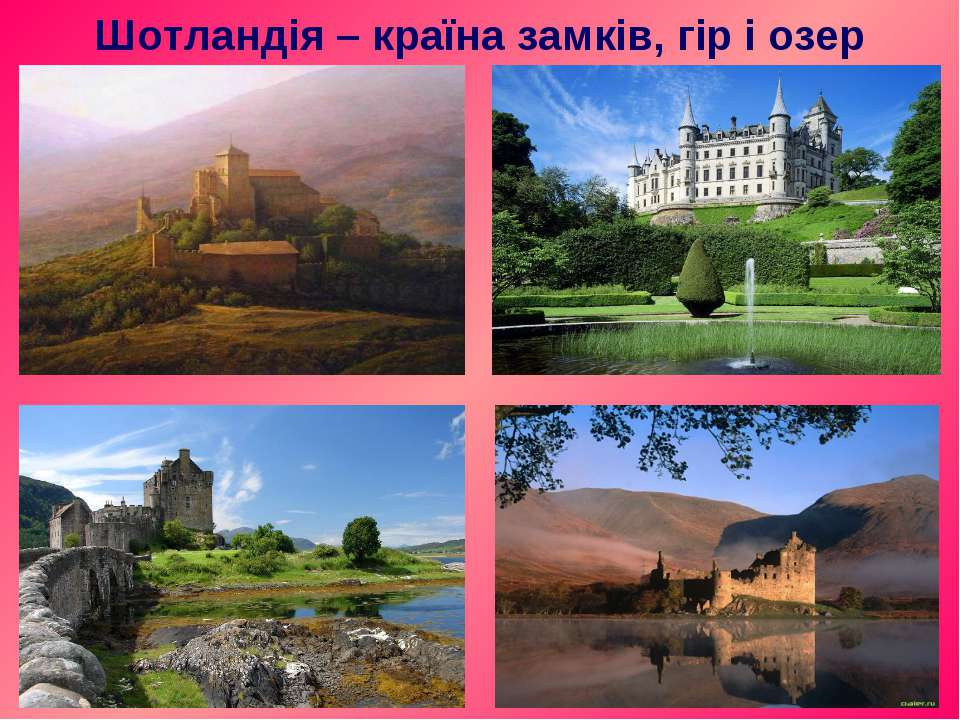 Шотландія – країна замків, гір і озер