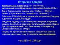 Тевто нський о рден (від лат. teutonicus ) — католицький релігійний орден, за...